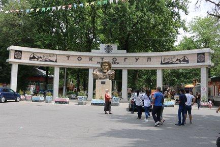 Jalal-Abad City Guide, Toktogul Park - Kyrgyzstan